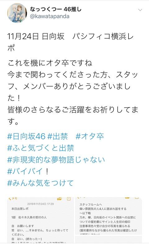 【日向坂46】個別握手会で偽造握手会を使用したヲタが出禁wwwwww