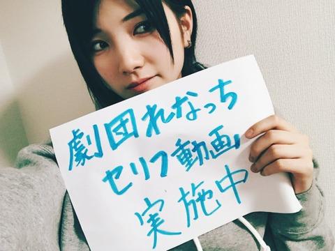 【AKB48】劇団れなっちSHOWROOMオーディション残り2日でメンバーが続々配信中