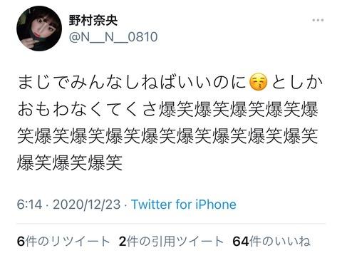 【元AKB48】野村奈央「まじでみんなしねばいいのに😚としかおもわなくてくさ爆笑爆笑爆笑爆笑爆笑爆笑爆笑爆笑爆笑爆笑」