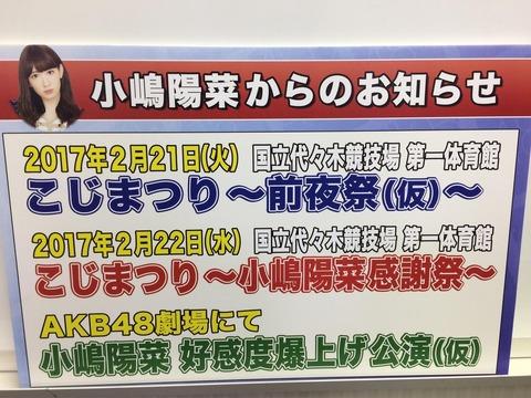 【AKB48G】こじまつりで大組閣はあるのか?