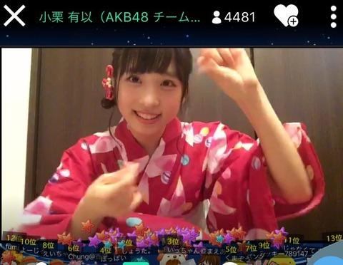 【朗報】チーム8小栗有以ちゃんの浴衣姿が可愛い!!!