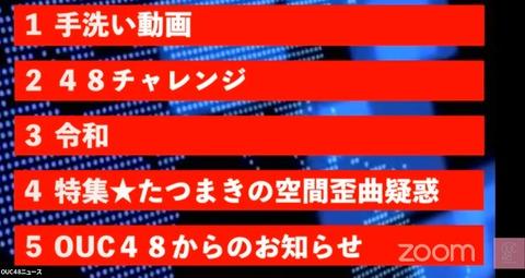 【AKB48】達家真姫宝の空間歪曲芸、ついに公式で取り上げられる