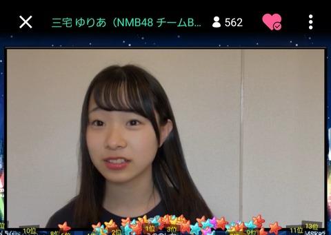 【NMB48】三宅ゆりあちゃん「この髪型でSHOWROOMするのは今日で最後になります」