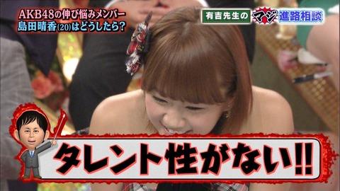 【AKB48】島田晴香が川栄李奈、高橋朱里、小嶋真子と同じくらい面白かったら人気出たのだろうか?