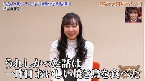 【SKEBINGO】須田亜香里「アイドルは欲が満たされない」