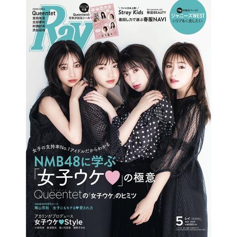 """[Bonne nouvelle] Dans le numéro de mai de """"Ray"""", NMB48 a une couverture et une particularité!  【Queentet】"""