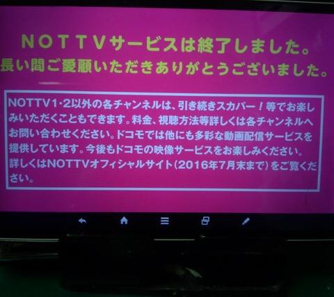 【悲報】あん誰、ひっそりと放送を終える【NOTTV】