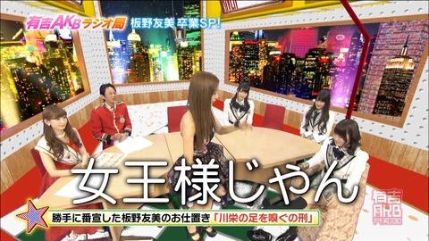 【AKB48G】女王様になれる素質があるメンバーって誰?