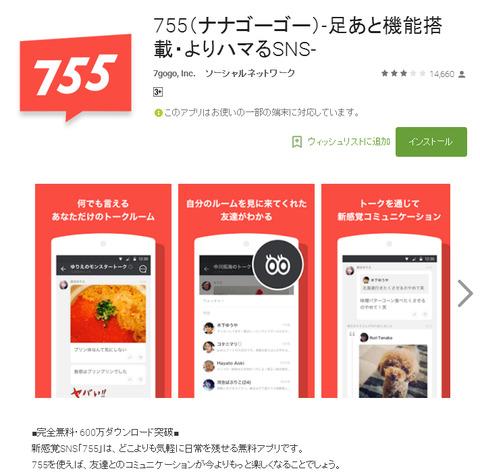 【悲報】755がアップデートで謎の仕様変更!完全に改悪されてんじゃねーか!