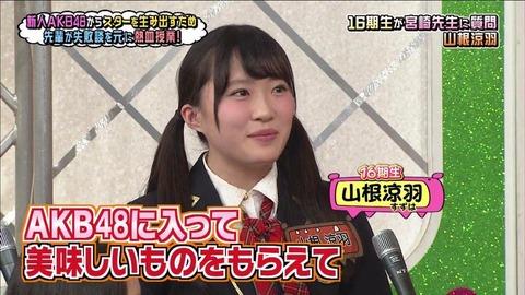 【AKB48】山根涼羽「またAKBで地上波で番組が出来たらいいなぁ」