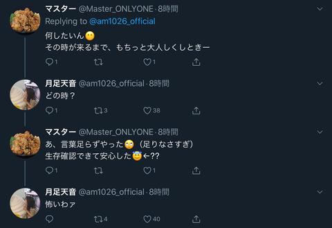 【元HKT48】月足天音さん、Twitterでヲタに私信