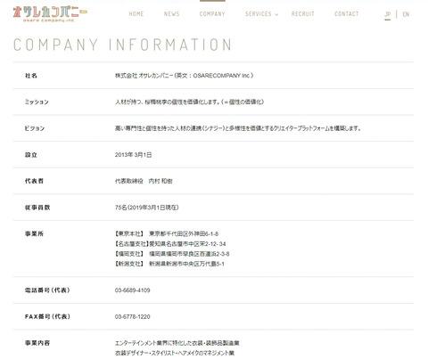 【株式会社AKB(仮)】社長・内村和樹=オサレカンパニー社長wwwwww