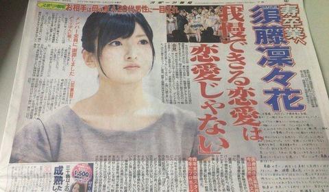 【NMB48】須藤凜々花、握手会で泣いてたってよ