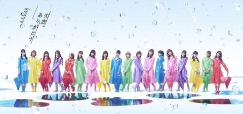 【AKB48】57thシングル「失恋、ありがとう」の序列がこちら