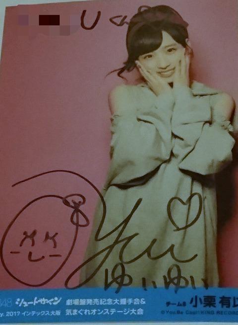 【AKB48G】メンバーの生写真に、全く興味のない奴っているの?