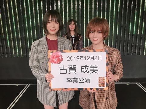 【NMB48】古賀成美と三田麻央が新YNNに帰ってくる!「白間美瑠卒業コンサート実況」生配信SP-2