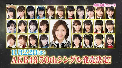 【AKB48】これが50thシングルのポジション?
