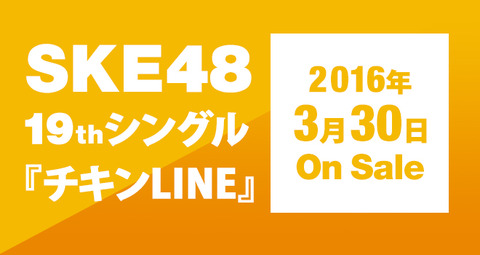 【SKE48】19thシングル「チキンLINE」選抜メンバー17人が発表!!!