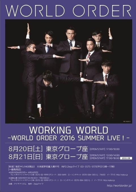 【朗報】「WORLD ORDER」のSUMMER LIVEにAKB48のダンスメンがゲスト出演