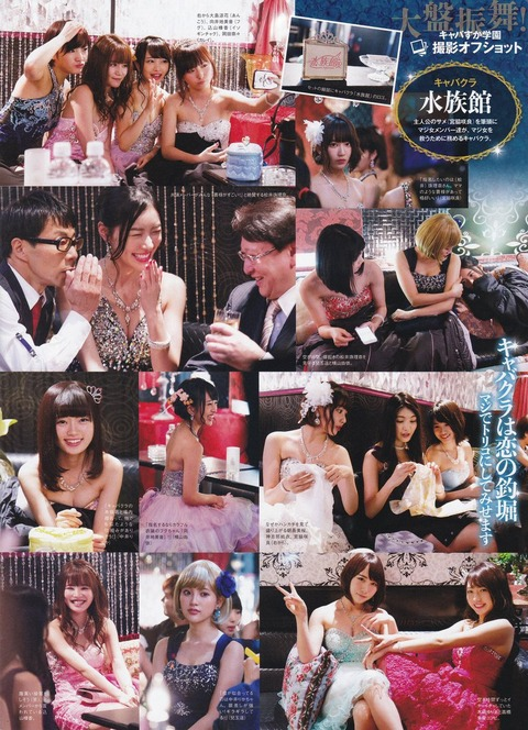 【AKB48】キャバすか学園って結局スタッフが「おっぱい見たい」だけのドラマだったよね