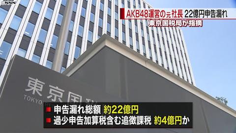 【朝日新聞】AKB48運営の元社長、22億円申告漏れ 国税局指摘