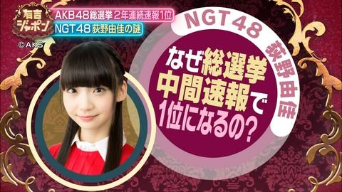 【AKB48G】なんで総選挙やらなくなったんだよ!