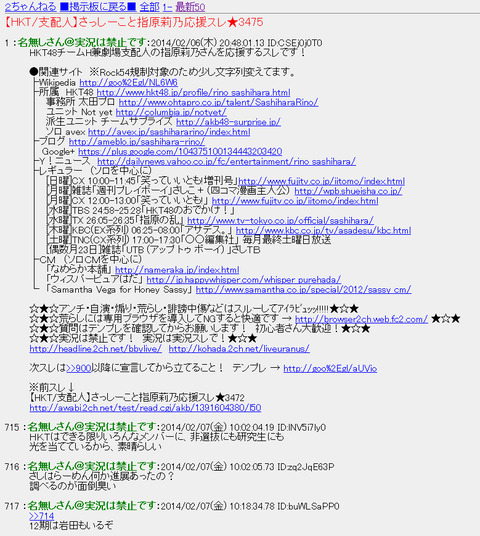 【AKB48G】「応援スレ」が機能してない件【地下アイドル板】