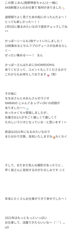 【NMB48】23歳の新人和田海佑ちゃん、早くも水着撮影きたか?