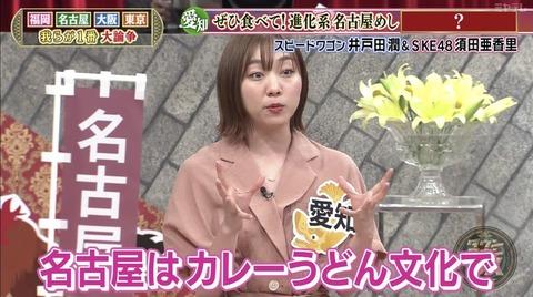 【悲報】SKE48須田亜香里「私のおすすめ名古屋メシは豊橋カレーうどんです!」豊橋市民激怒「名古屋は周辺の名物を全部奪っていく」