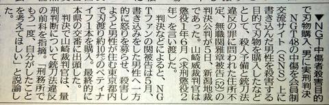 【NGT48】アンチを殺害しようとした人望民に懲役1年6ヶ月の実刑判決
