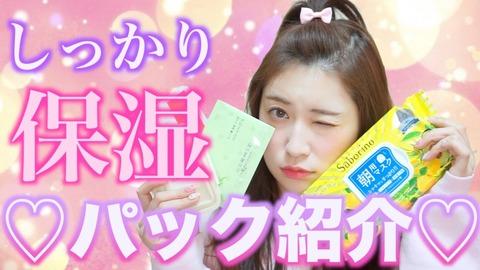 【NMB48】吉田朱里「アカリンの女子力動画」がHKT48公式の登録者数を超える