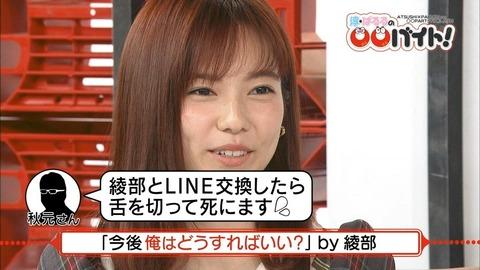 【AKB48】ぱるる、秋元康から「ピース綾部と連絡先交換したら絶対に許さない」と言われていた【島崎遥香】