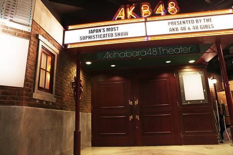 【悲報】AKB48G劇場公演が増税に伴い(?)料金値上げ