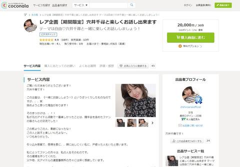 【元HKT48】穴井千尋ちゃんと30分お話ししたいけど申し込む勇気ないんだが