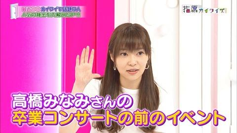 【悲報】AKB48グループ東西対抗歌合戦がザキヤマのMCが長引いて4曲カットされていた