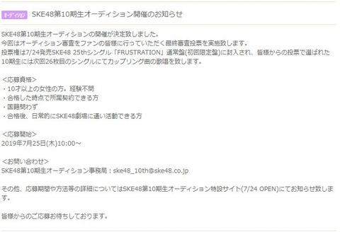 【SKE48】第10期生オーディション開催のお知らせ