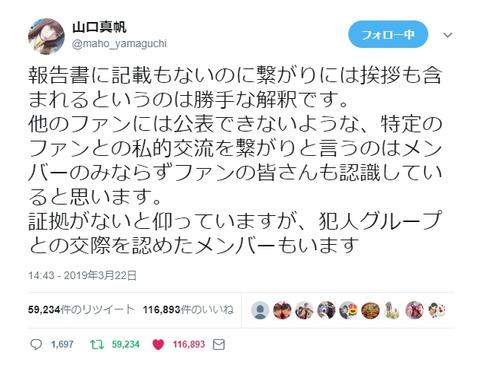 【NGT48暴行事件】山口真帆「犯人グループとの交際を認めたメンバーもいます」