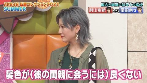 【AKBINGO】有名スタイリスト「岡田奈々のような子は親に紹介できない」