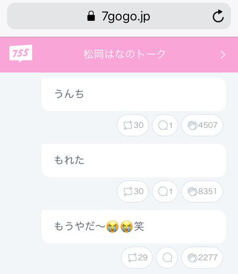 【悲報】HKT48松岡はなちゃんが衝撃発言「う●ちもれた もうやだ~笑」