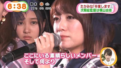 【AKB48】たかみなが卒業公演で言いそうな台詞を先に言っちゃうスレ【高橋みなみ】