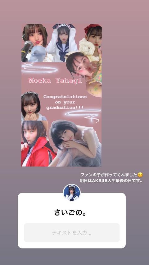 【AKB48】矢作萌夏「明日はAKB48人生最後の日です。」「さいごの。」