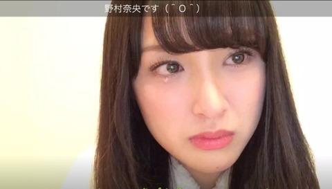 【AKB48】野村奈央、SHOWROOMでまた泣き出すwwwwww