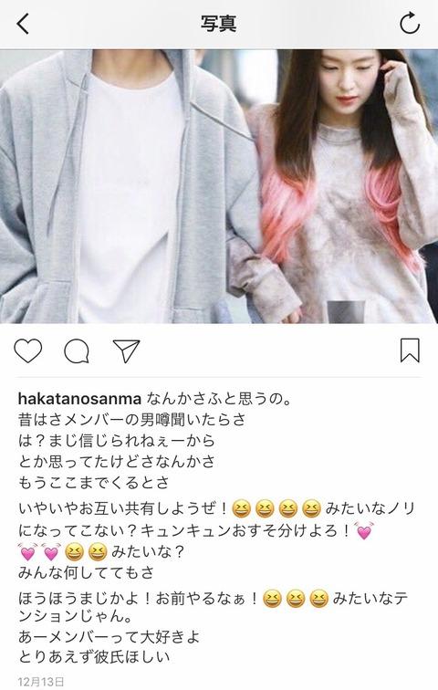 須藤凜々花の件で有耶無耶になってるけど村重杏奈がHKT48に彼氏持ちメンバーが山程いる事を言及してたのはどうでも良いの?