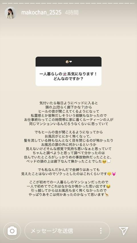 【元AKB48】小嶋真子さん、事故物件に住んでいたことを告白