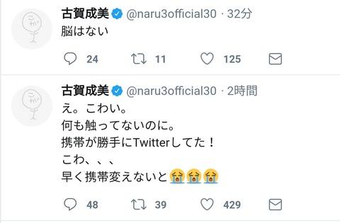【悲報】NMB48古賀成美のTwitterが乗っ取られた!?「脳はない」