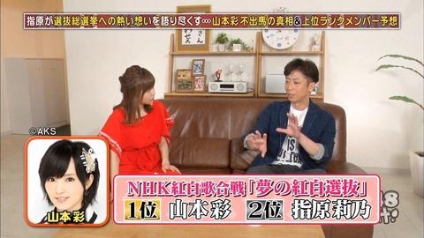 【HKT48のおでかけ!】指原莉乃「山本彩はNHK紅白から不出馬を決めてた。ソロ仕事やりたいから辞退した」
