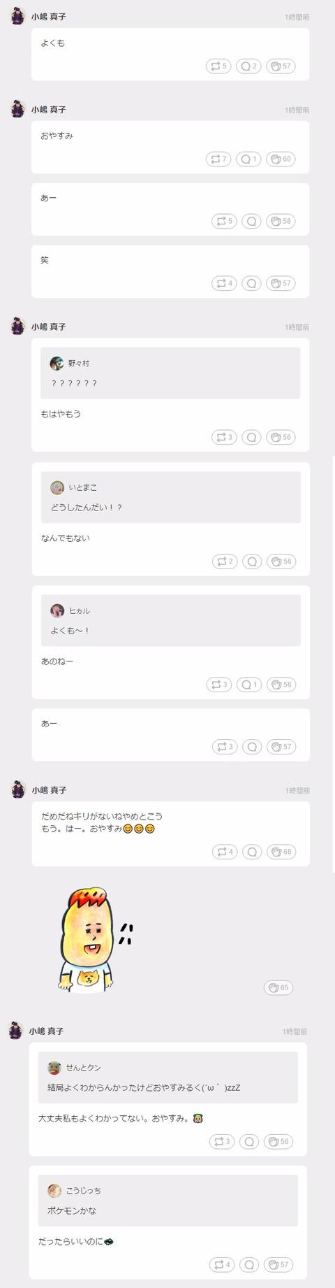 【AKB48】こじまこが755でぶっ壊れた意味不明な投稿してるwww【小嶋真子】