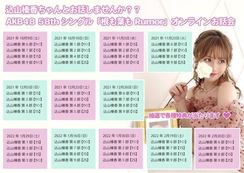 【悲報】AKB48込山榛香さん、オンラインお話会完売0【根も葉もRumor】