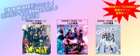 【AKB48新ユニット】遂に全ユニットが出揃った訳だが、「IxR」「TinTlip」「GRATS」が良かったよな?
