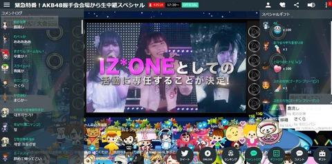 【IZ*ONE】宮脇咲良・矢吹奈子・本田仁美の今後の握手会参加等に関して
